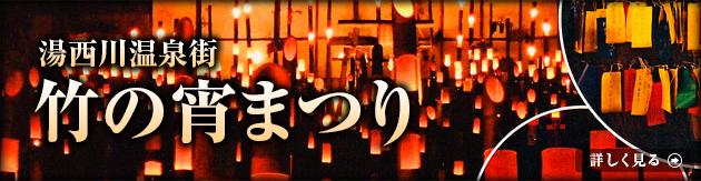 竹の宵祭り