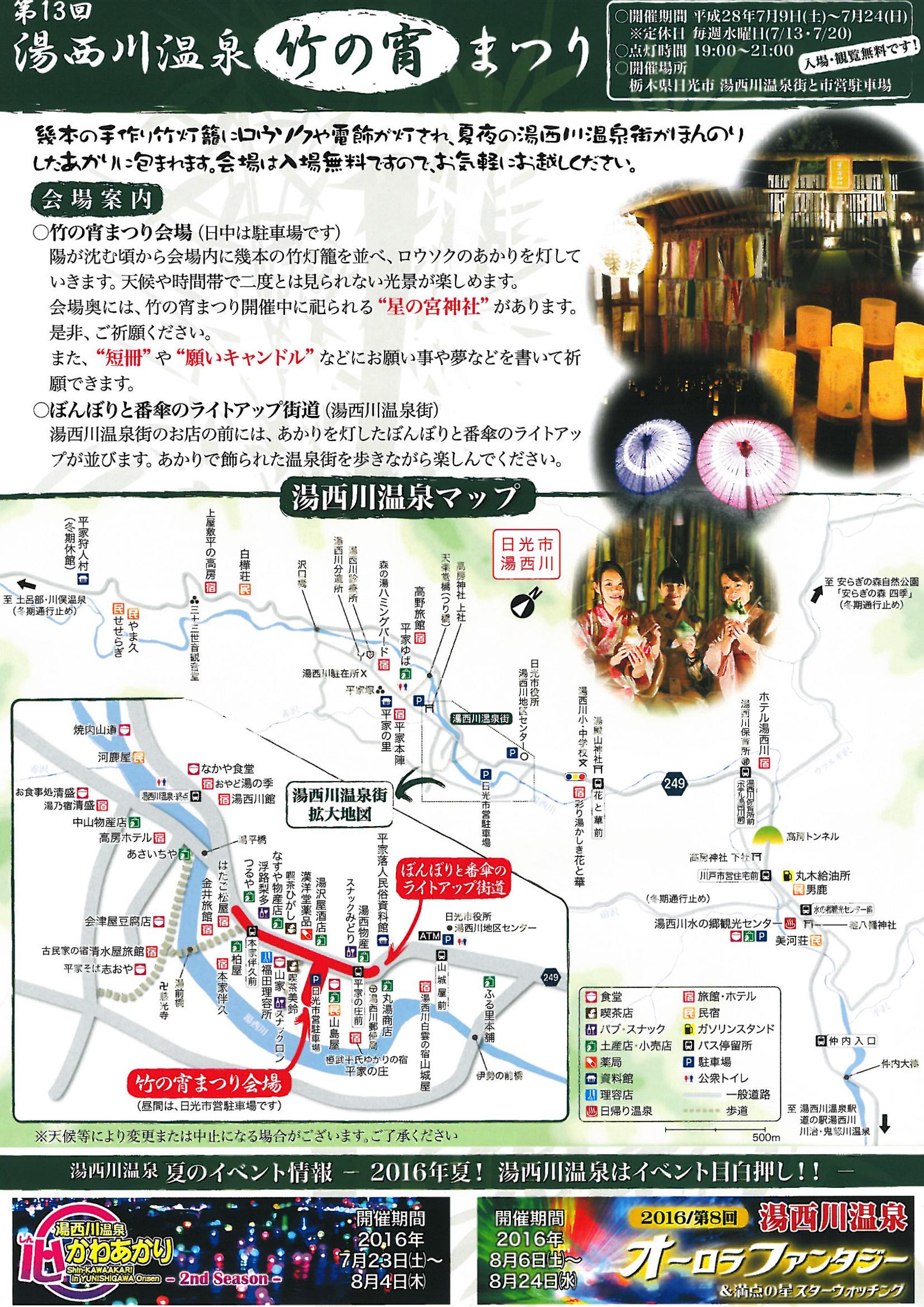 竹の宵まつりパンフレットmap